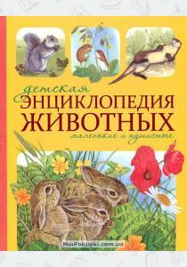 Тинг Моррис Детская энциклопедия животных. Маленькие и пушистые