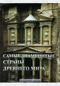 Пантилеева Самые знаменитые страны Древнего мира