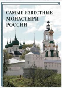 Пантилеева Самые известные монастыри России