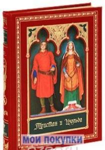 Жозеф Бедье Тристан и Изольда (подарочное издание)