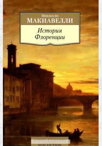 Макиавелли Макиавелли. История Флоренции