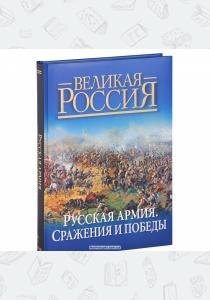 Бутромеев Русская армия. Сражения и победы