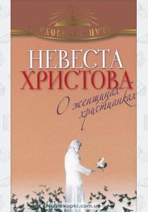 Владимир Кузьмин Невеста Христова. О женщинах-христианках