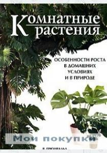 Комнатные растения. Особенности роста в домашних условиях и в природе