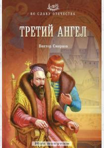Виктор Григорьевич Смирнов Третий ангел
