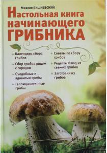 Вишневский Настольная книга начинающего грибника