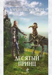 Иванович Десятый принц