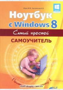 Юдин Ноутбук с Windows 8. Самый простой самоучитель