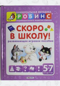 Кузнецова Скоро в школу. Развивающее игровое пособие