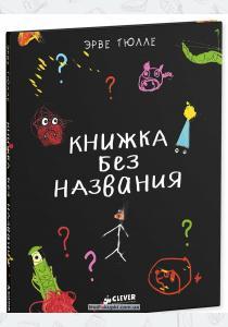 Книжка без названия