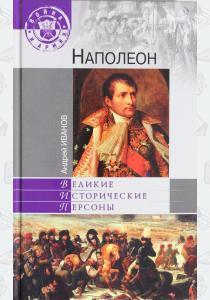 Иванов Наполеон