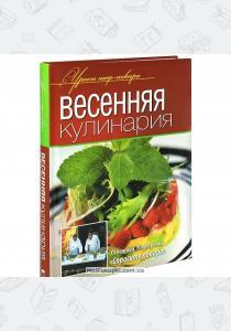 Константин Ивлев Весенняя кулинария