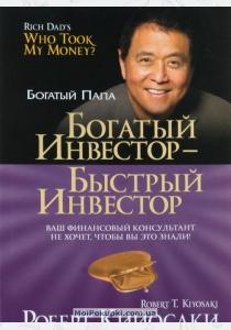 Кийосаки Богатый инвестор - быстрый инвестор
