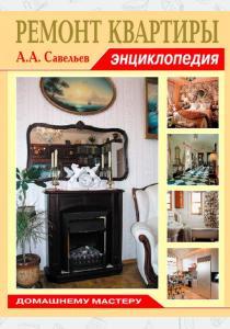 Савельев Ремонт квартиры