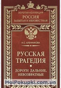 Русская трагедия. Дороги дальние, невозвратные