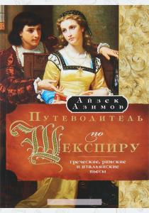 Азимов Айзек Путеводитель по Шекспиру. Греческие, римские и итальянские пьесы