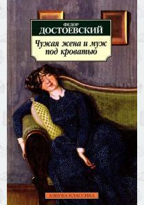 Достоевский Чужая жена и муж под кроватью