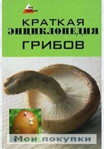 Краткая энциклопедия грибов