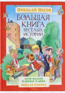 Носов Большая книга веселых историй