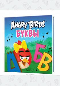Angry Birds. Буквы