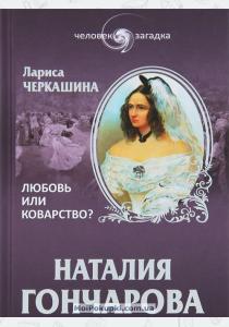 Лариса Черкашина Наталия Гончарова. Любовь или коварство?