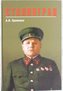 ПП Сталинград (16+)