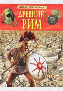 Стил Древний Рим