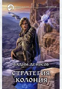 Вадим Стратегия. Колония