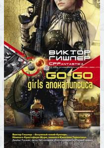 Go-Go Girls апокалипсиса