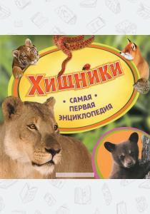 Ольга Епифанова Хищники