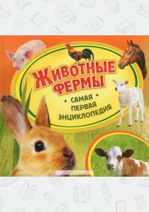 Ольга Епифанова Животные фермы