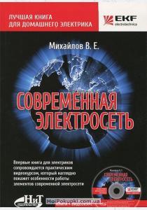 Современная электросеть (+ CD-ROM)
