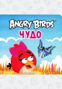 Angry Birds. Чудо