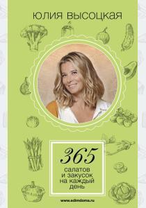 Высоцкая 365 салатов и закусок на каждый день