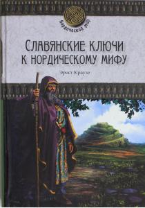 Славянские ключи к нордическому мифу