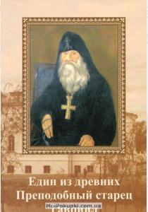 Един от древних Преподобный старец Гавриил