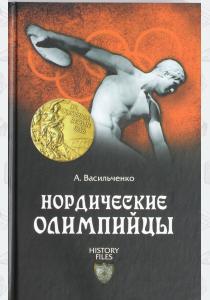 Андрей Васильченко Нордические олимпийцы