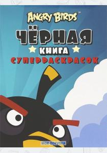 Angry Birds. Черная книга суперраскрасок