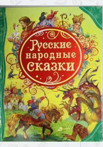 Афанасьев Русские народные сказки