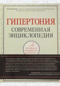 Копылова Гипертония. Современная энциклопедия