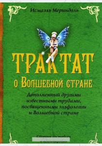 Трактат о Волшебной стране. Дополненный другими известными трудами, посвященными эльфологии и Волшеб