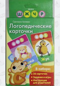 Логопедические карточки. Звуки Ш, Ж, Ч, Р