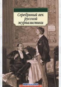 Серебряный век русской журналистики
