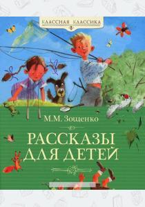 М. М. Зощенко. Рассказы для детей