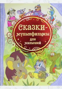 Карганова Сказки-мультфильмы для малышей