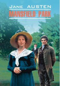 Остен Mansfield Park