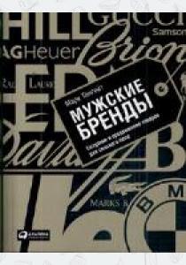 Мужские бренды: Создание и продвижение товаров для сильного пола