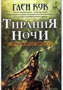 Тирания Ночи. Книга 1. Орудия Ночи Звезды новой фэнтези