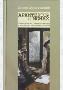 Денис Викторович Драгунский Архитектор и монах