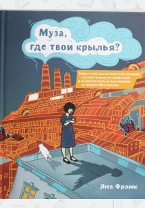 Франк Муза, где твои крылья? Книга о том, как отстоять свое желание сделать творчество профессией и научит